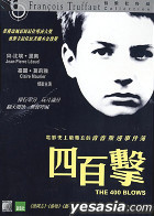 The 400 Blows (1959) (DVD) (Hong Kong Version)