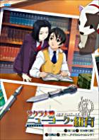 Sakura War New York (DVD) (Vol.2) (Normal Edition) (Japan Version)
