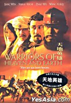 Warriors Of Heaven And Earth (DVD) (Hong Kong Version)