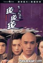倩女幽魂(III)之道道道 (DVD) (数码修复) (香港版)