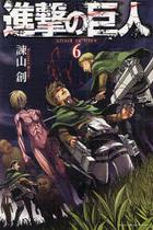Attack on titan -进击的巨人 6