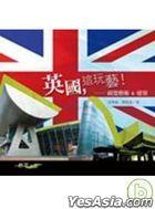 英國,這玩藝!視覺藝術 &建築