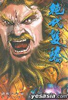 绝代双骄精装合订本Vol.24