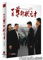 No Risk, No Gain (Blu-ray) (Scanavo Full Slip Limited Edition) (Korea Version)