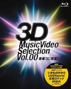 Ongaku 3D Sengen! - D Music Video Selection Vol.00 - (Blu-ray)(Japan Version)