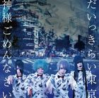 Daikkirai Tokyo / Kamisama Gomennasai [Type A] (SINGLE+DVD) (First Press Limited Edition) (Japan Version)