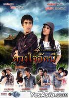 Duangjai Akkanee  (DVD) (End) (Thailand Version)