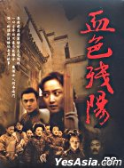 Xie Se Can Yang (DVD) (End) (Taiwan Version)