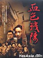 血色残陽 (DVD) (完) (台湾版)