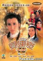 宝莲灯 (1986) (DVD) (1-9集) (完) (TVB剧集) (数码修复版)