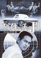 SPY CATCHER J3 <DIGITAL REMASTER BAN> (Japan Version)