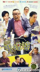Man Matchmaker (H-DVD) (End) (China Version)