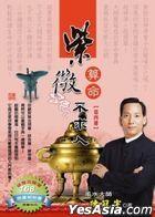 Zi Wei Suan Ming Bu Qiu Ren ( Si )