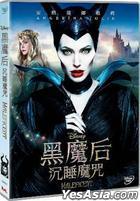 Maleficent (2014) (DVD) (Hong Kong Version)