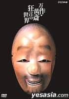 mansakumansaikyougennosekaikyougenshinomuramansaihatsubutaikarashuumeimaでeisukesoshitenyu yo kunomuramansakusaigonokitsunen...