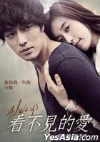 Always (DVD) (Taiwan Version)