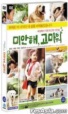 Sorry, Thanks (DVD) (Special Edition) (Korea Version)