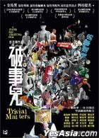 Trivial Matters (2007) (DVD) (2017 Panorama Reprint) (Hong Kong Version)