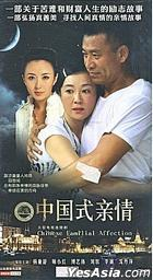 Chinese Familial Affection (H-DVD) (End) (China Version)