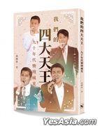 Wo Men De Si Da Tian Wang _ _ Jiu Shi Nian Dai Le Tan Feng Guang