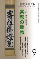 tankou tekisuto 2020 9 2020 9 yomu miru kakeru chiyaseki no kakemono 9