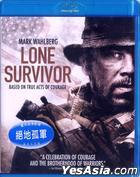Lone Survivor (2013) (Blu-ray) (Hong Kong Version)