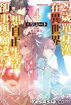 29 Sui Dan Shen Han Zai Yi Shi Jie Xiang Zi You Sheng Huo Que Shi Yu Yuan Wei!?(Vol.4)(Novel)