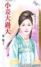 Hua Yuan Xi Lie 878 -  Xiao Qie Da Guo Tian