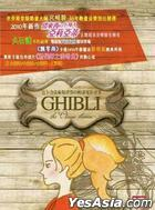 Ghibli The Classic Themes Audiophile 2CD (Vocal + Instrumental)