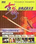 古龙经典武侠名着 (Boxset) (台湾版)