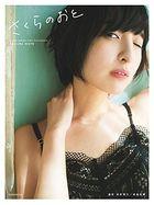 Sakura Ayane First Photobook 'Sakura Note'