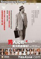 男人之苦 - 寅次郎返嚟啦! (2019) (Blu-ray) (香港版)