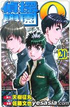 Dan Detective School (Vol.20)