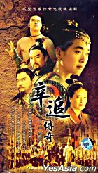 Xin Zhui Chuan Qi (H-DVD) (End) (China Version)