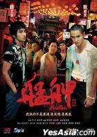 Monga (DVD) (English Subtitled) (Hong Kong Version)