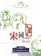 Song Ci  Zi Wu Shu Jian (DVD) (China Version)