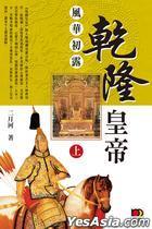 乾隆皇帝1——風華初露(上、下)