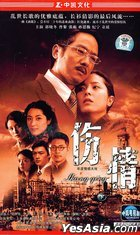 Shang Qing (H-DVD) (Part II) (End) (China Version)