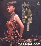 Koi Ming Fai & HKCO III Live Concert (2 Karaoke VCD)