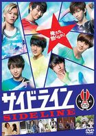 Sideline (DVD) (Standard Edition) (Japan Version)