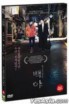 White Night,  Suddenly Last Summer, Going South (DVD) (2-Disc) (First Press Limited Edition) (Korea Version)