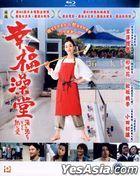 Her Love Boils Bathwater (2016) (Blu-ray) (English Subtitled) (Hong Kong Version)