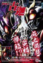 Masked Rider Kuuga (Vol. 9)