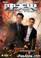 Sky On Fire (2016) (DVD) (Hong Kong Version)