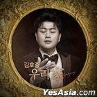 Kim Ho Joong Vol. 1 - My Family