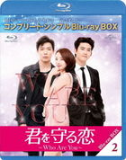 Who Are You (Blu-ray) (Box 2) (Simple Edition) (Japan Version)