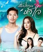 Sampatarn Huajai (2017) (DVD) (Ep. 1-16) (End) (Thailand Version)