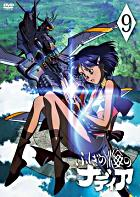 Nadia of the Mysterious Seas (DVD) (Vol.9) (Japan Version)