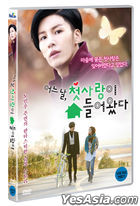 First Love Showed Up One Day (DVD) (韓國版)