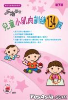 Xiao Shou Zhi Xue Tang: Er Tong Xiao Ji Rou Xun Lian 134 Ke (7th Edition)